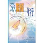 天道書樓 Tien Dao Publishing House 深入聖經一年行(繁體)