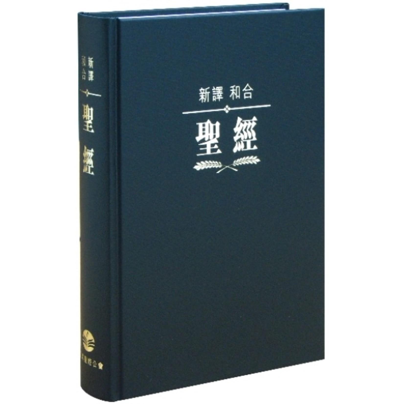 環球聖經公會 The Worldwide Bible Society 聖經・新譯本/和合本・神字版・標準裝・黑色精裝白邊(繁體) CNV/CUV, Trad., Standard, Black Hardback Cover, White Edge