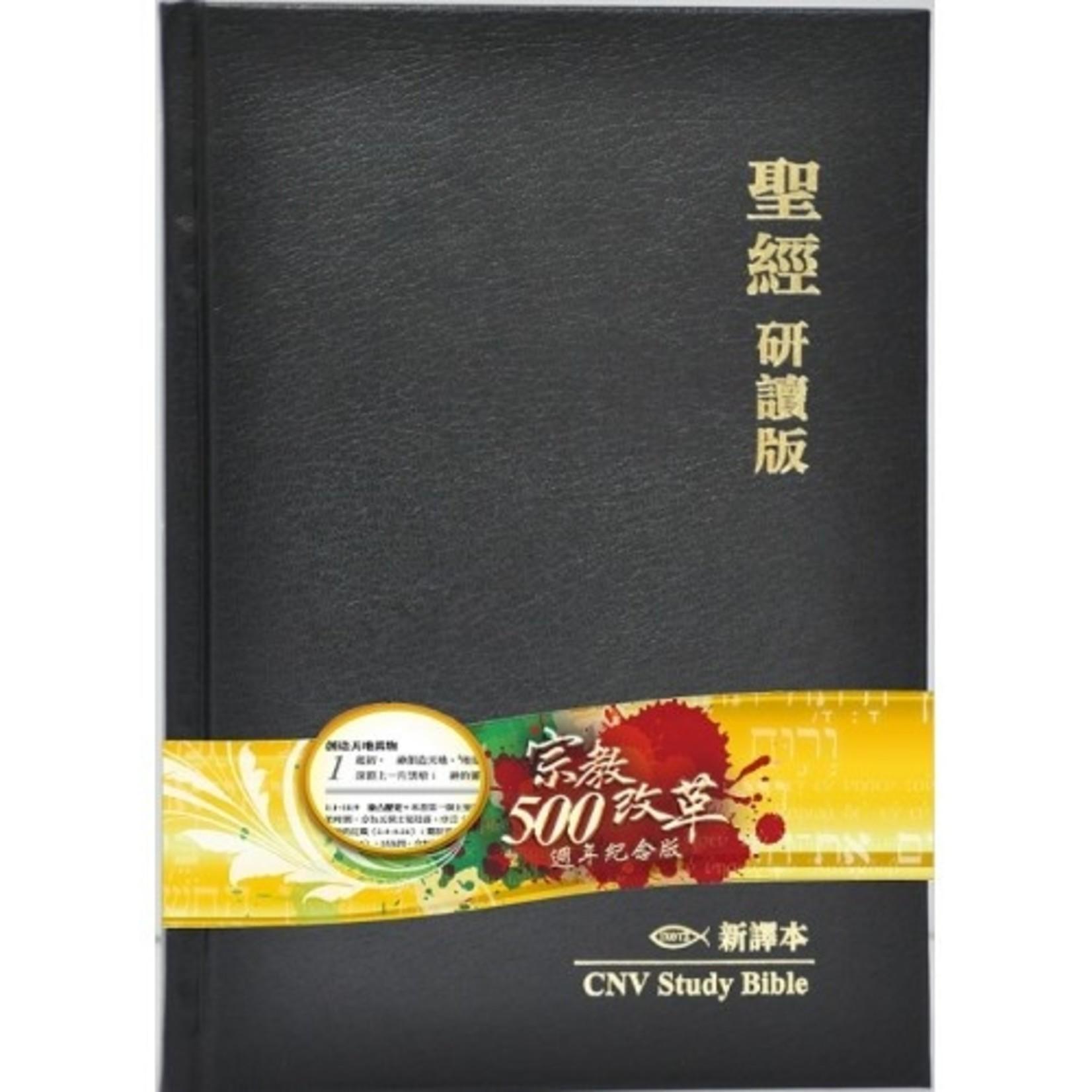 環球聖經公會 The Worldwide Bible Society 聖經研讀版:新譯本.加大裝.黑色精裝白邊.繁體 CNV Study Bible, Large Size, Trad., Black Hardback Cover, White Edge