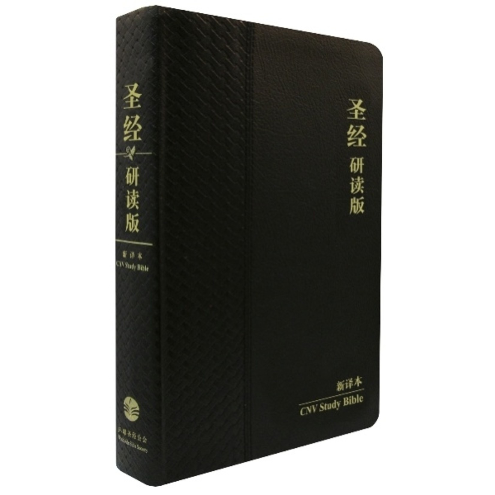 環球聖經公會 The Worldwide Bible Society 聖經研讀版:新譯本.加大裝.黑色真皮燙金金邊.簡體 CNV Study Bible, Large Size, Simp., Black Leather Cover, Gold Edge