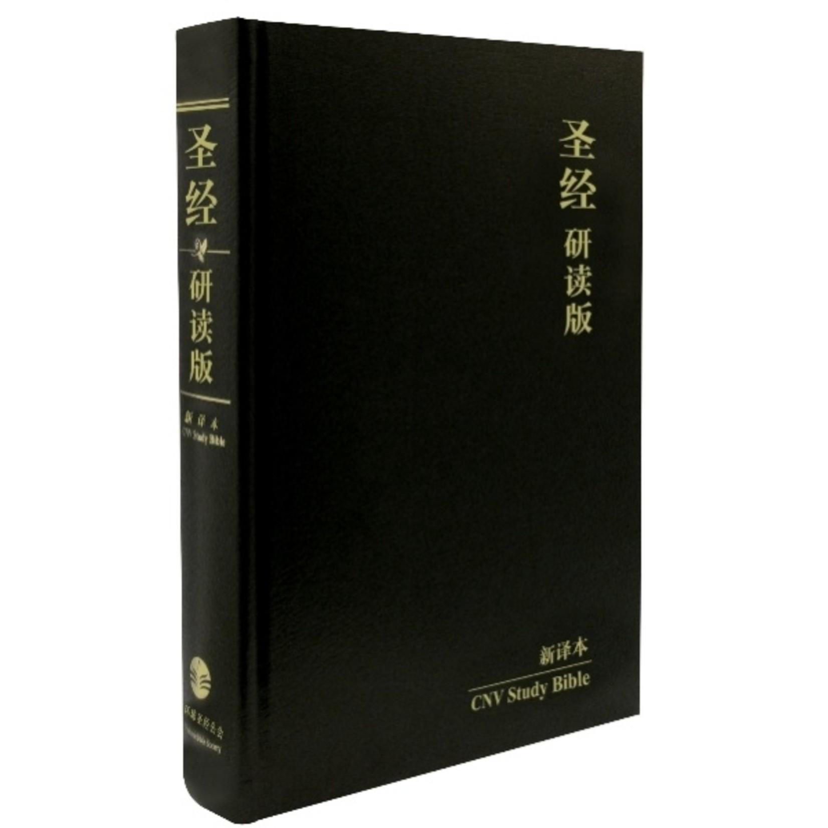 環球聖經公會 The Worldwide Bible Society 聖經研讀版:新譯本.加大裝.黑色精裝白邊.簡體 CNV Study Bible, Large Size, Simp., Black Hardback Cover, White Edge