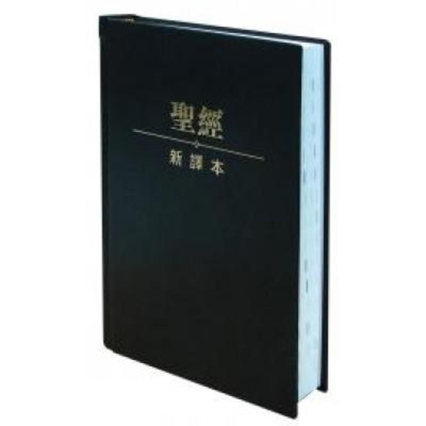 環球聖經公會 The Worldwide Bible Society 聖經新譯本.輕便裝.黑色精裝白邊.繁體 CNV Compact Size, Trad. , Navy Blue Hardback Cover, White Edge