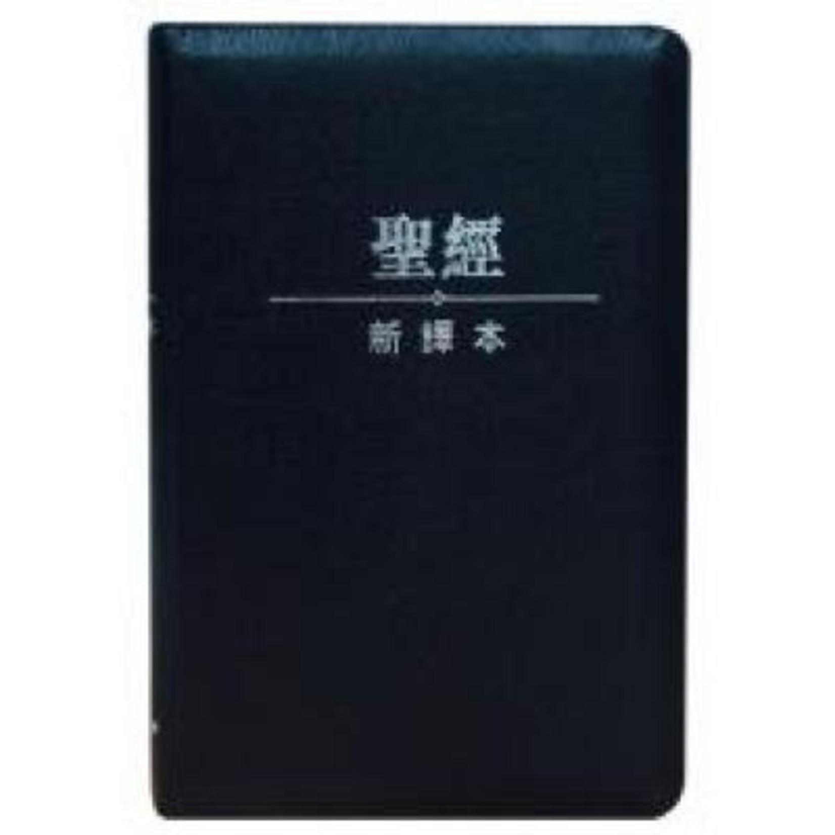 環球聖經公會 The Worldwide Bible Society 聖經新譯本.輕便裝.藍色真皮銀邊拉鏈.繁體 CNV Compact Size, Trad. , Navy Blue Leather Zipper, Silver Edge