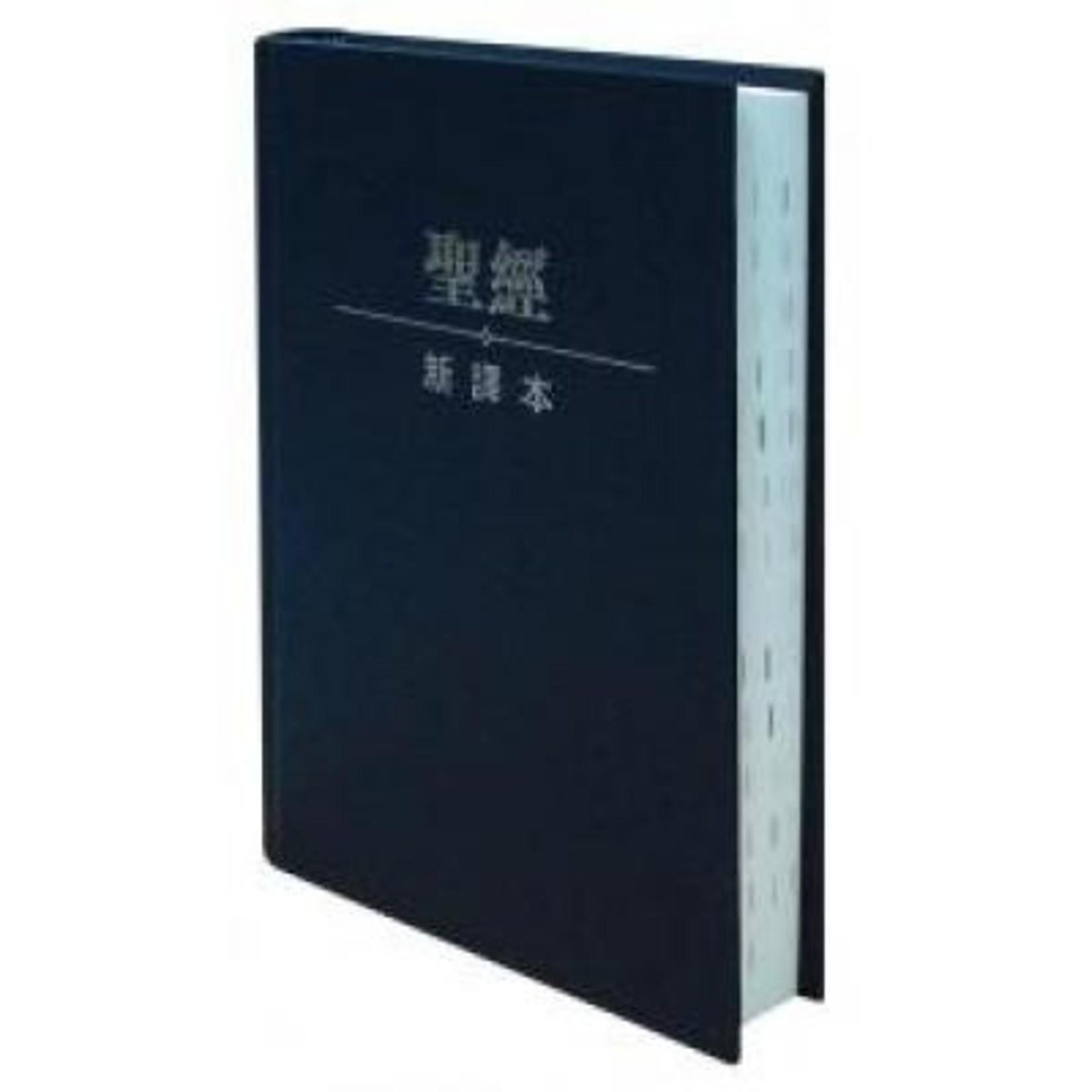 環球聖經公會 The Worldwide Bible Society 聖經新譯本:標準裝.黑色精裝白邊.繁體 Standard Size, Trad., Black Hardback Cover, White Edge