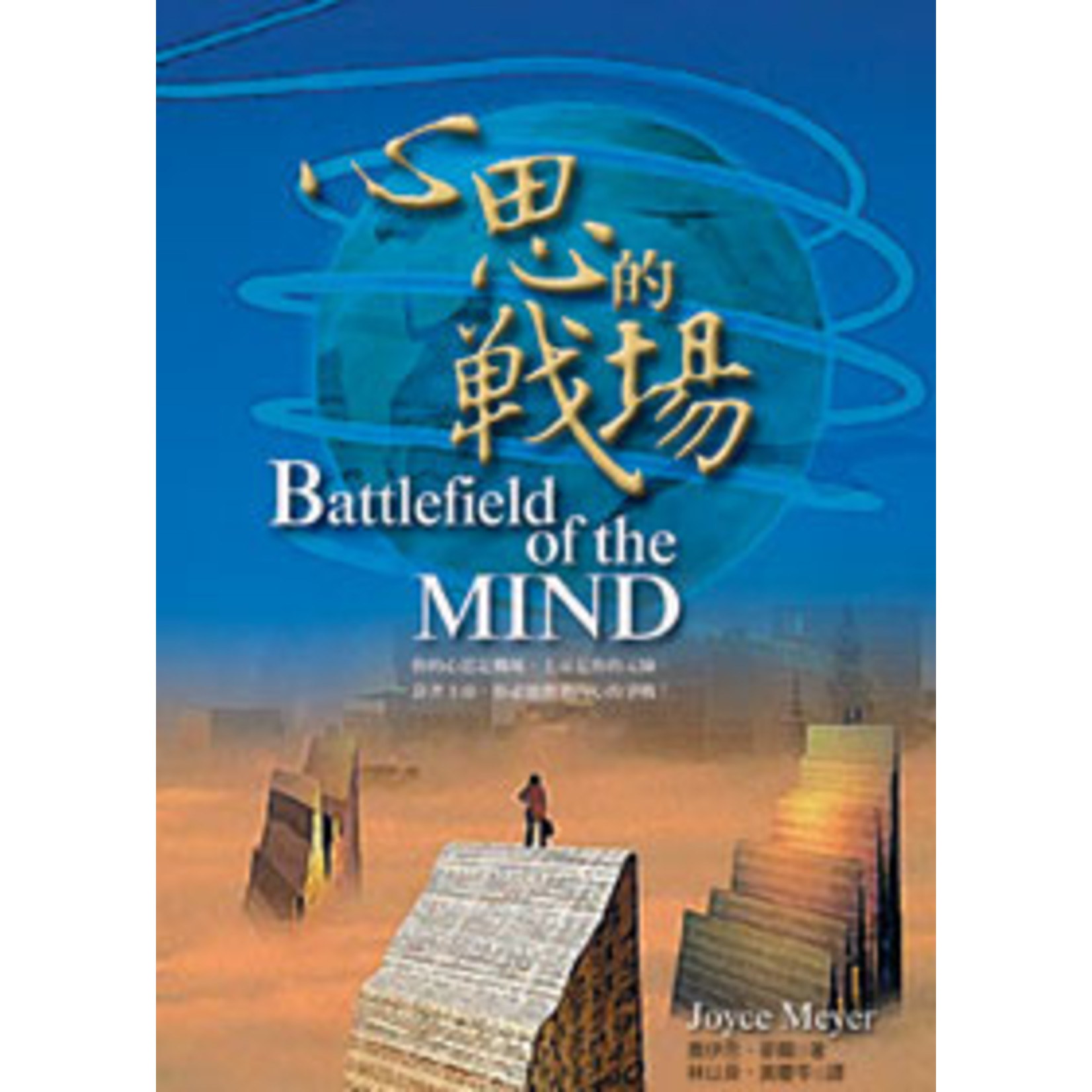 以琳 Elim (TW) 心思的戰場 Battlefield of the Mind