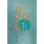 道聲 Taosheng Taiwan 倉頡密碼(一):中國文字裡的福音信息