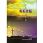 環球聖經公會 The Worldwide Bible Society 新約聖經:中英四排版(新譯本/和合本/Net Bible/NASB)(繁體神字版)