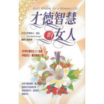 雅歌 Song of Songs Publishing House 才德智慧的女人