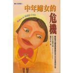 雅歌 Song of Songs Publishing House 中年婦女的危機