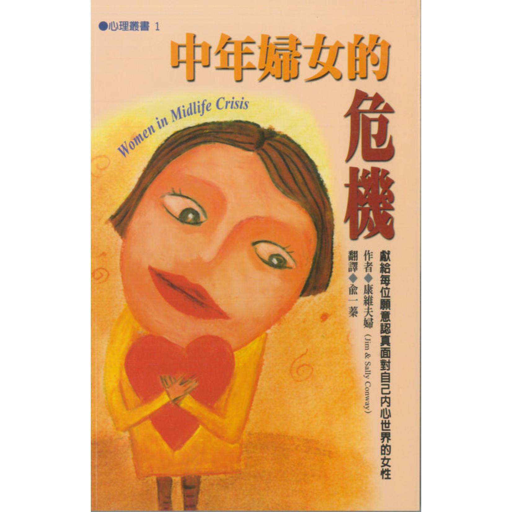 雅歌 Song of Songs Publishing House 中年婦女的危機 Women in Middle life Crisis