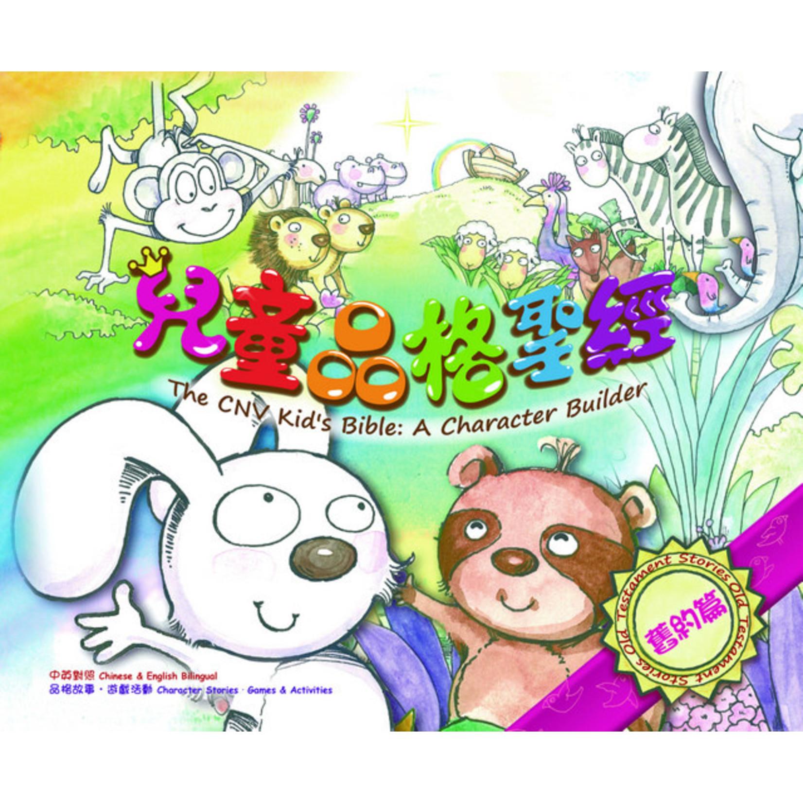 環球聖經公會 The Worldwide Bible Society 兒童品格聖經(舊約篇)(中英對照)(繁體) The CNV Kid's Bible: A Character Builder (Old Testament) (Trad. Chinese)