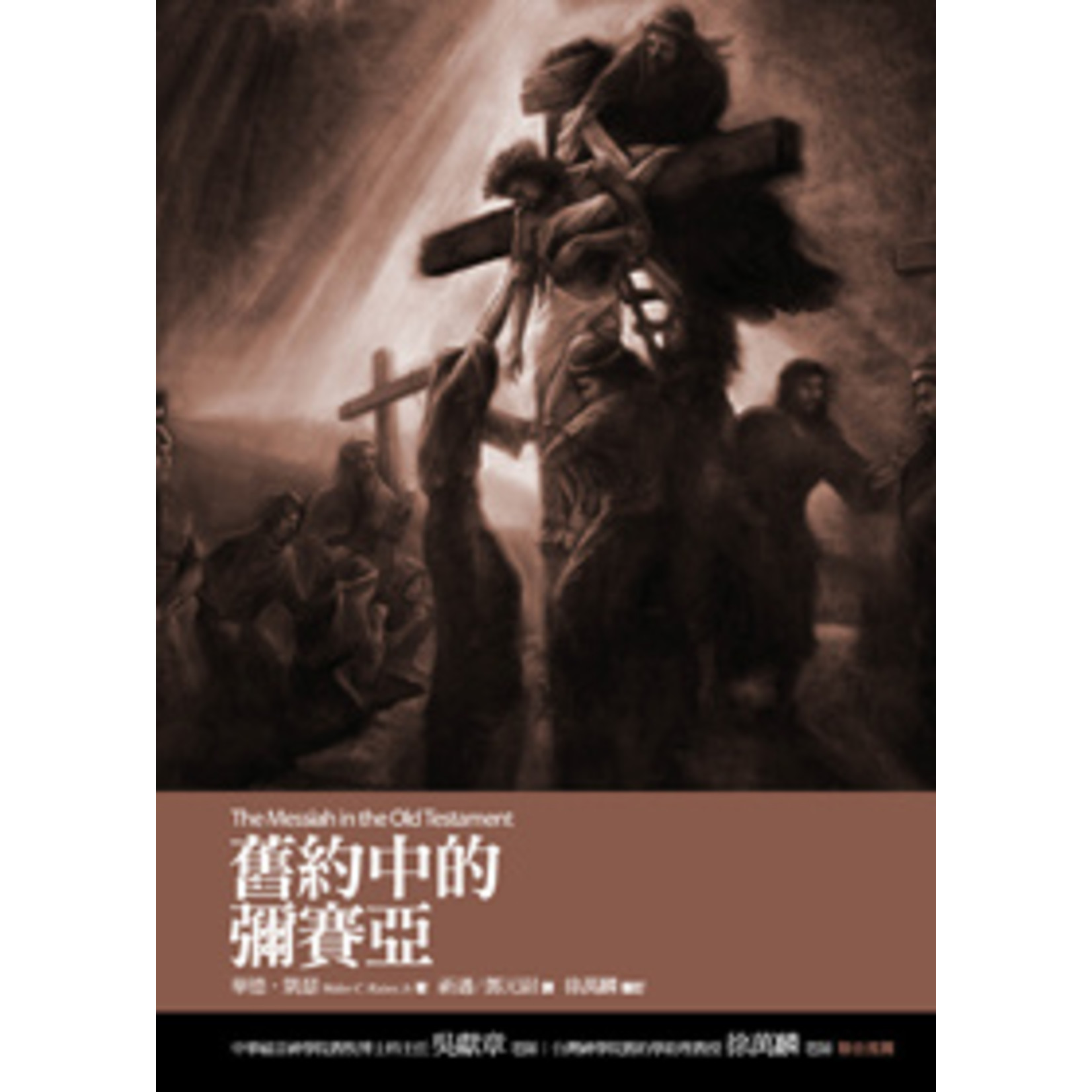 中華福音神學院 China Evangelical Seminary 舊約中的彌賽亞 The Messiah in the Old Testament