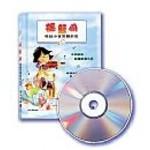 海天書樓 The Rock House Publishers 搖籃曲:唱給小寶寶聽的歌(附CD)