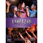 讚美之泉 Stream of Praise 讚美之泉敬拜影音系列1:只願見你(CD+DVD)