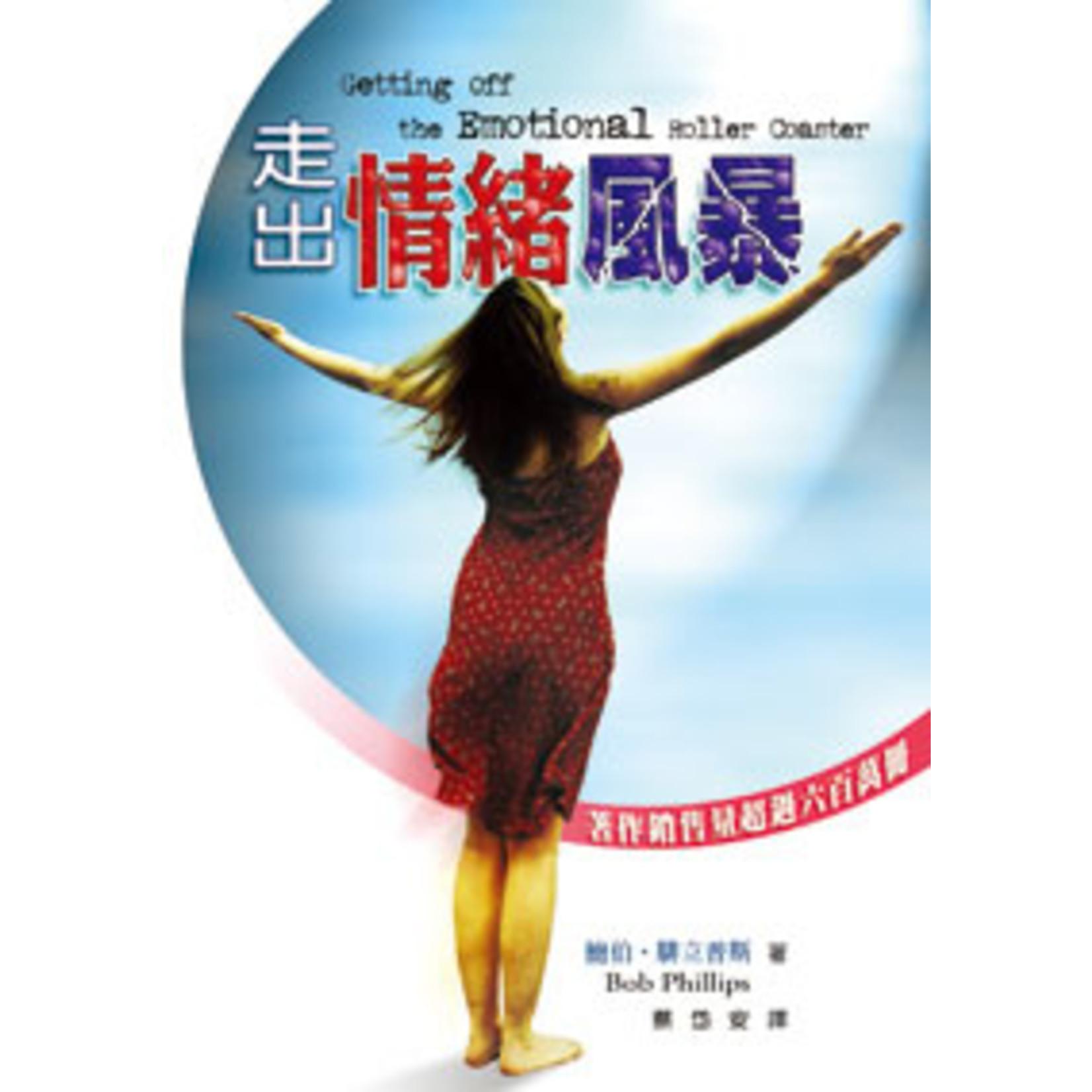 台福傳播中心 Evangelical Formosan Church Communication Center 走出情緒風暴 Getting Off The Emotional Roller Coaster