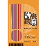 漢語聖經協會 Chinese Bible International 詩裡藏真:聖經文學技巧與詮釋