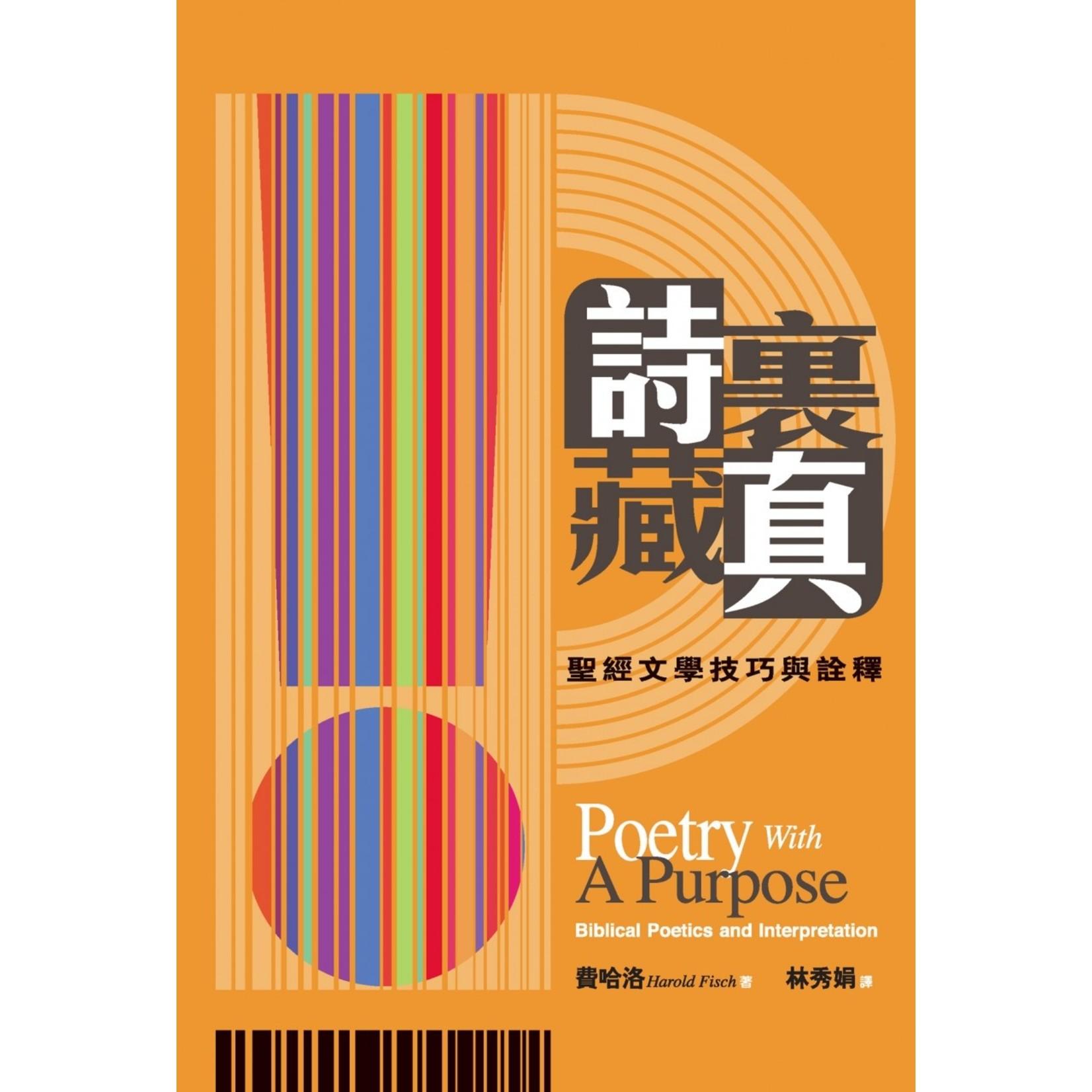 漢語聖經協會 Chinese Bible International 詩裡藏真:聖經文學技巧與詮釋 Poetry with a Purpose