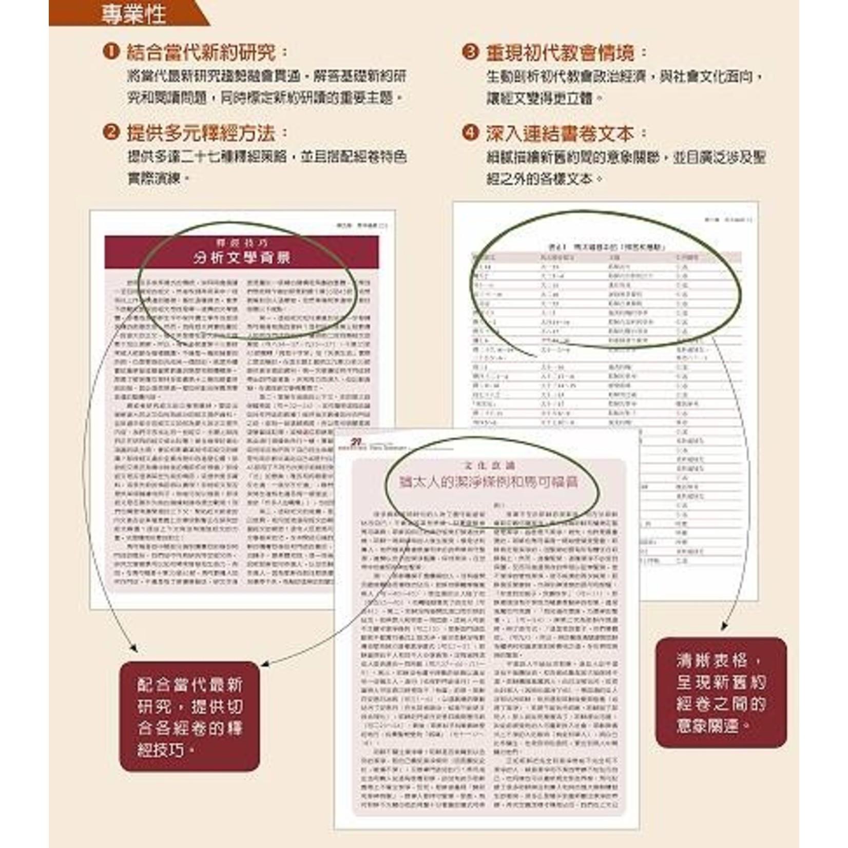 校園書房 Campus Books 21世紀基督教新約導論 An Introduction to the New Testament: Contexts, Methods & Ministry Formation