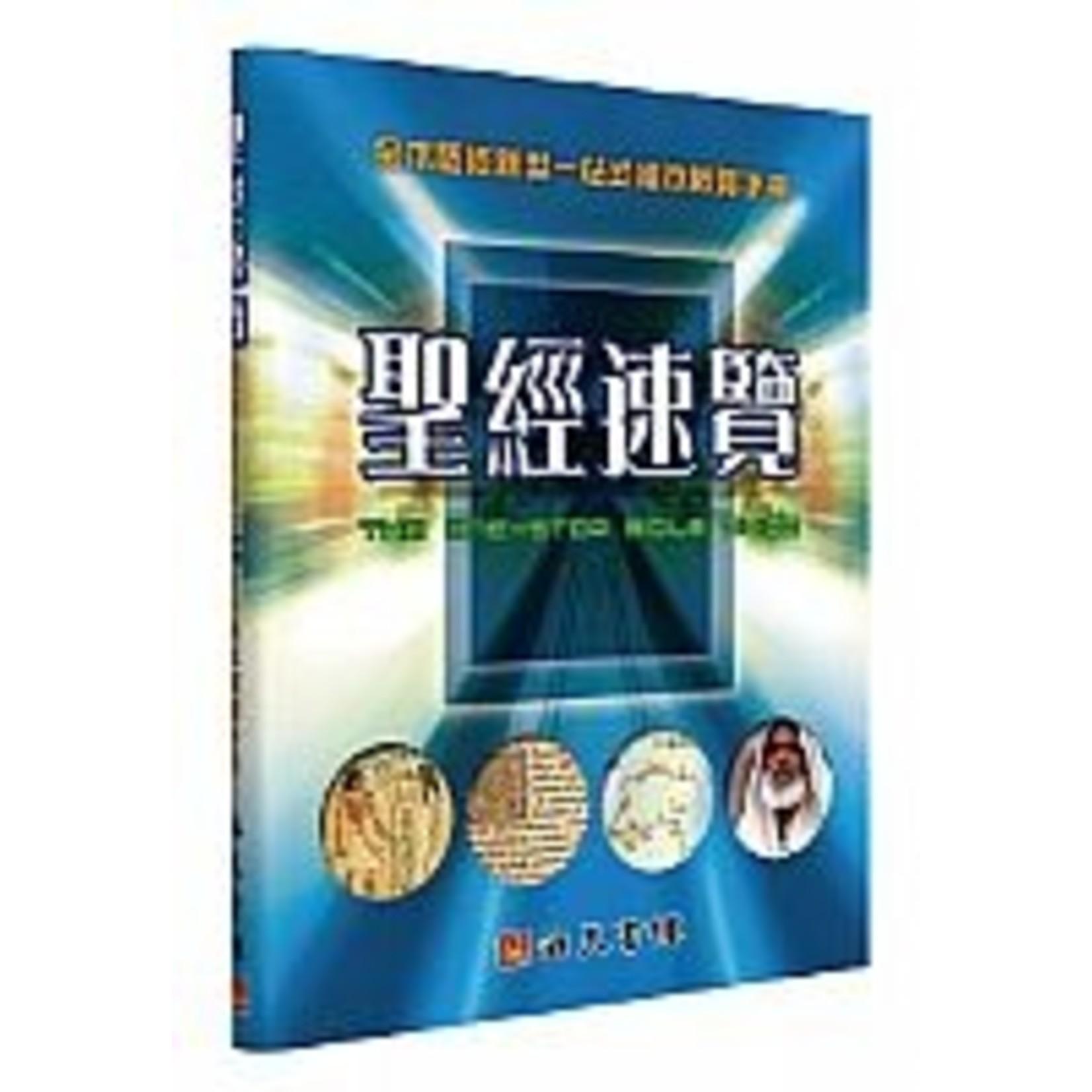 海天書樓 The Rock House Publishers 聖經速覽:全本聖經新型一站式繪本概覽手冊 One-Stop Bible Guide