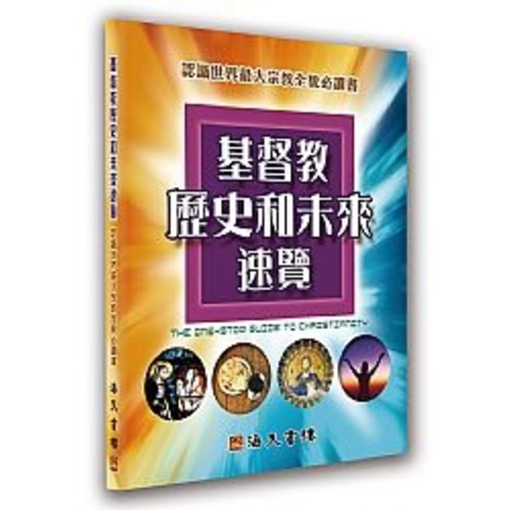 海天書樓 The Rock House Publishers 基督教歷史和未來速覽:認識世界最大宗教全貌必讀書 The One-Stop Guide to Christianity