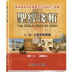 海天書樓 The Rock House Publishers 聖經淺析:人、地、主題逐卷導讀