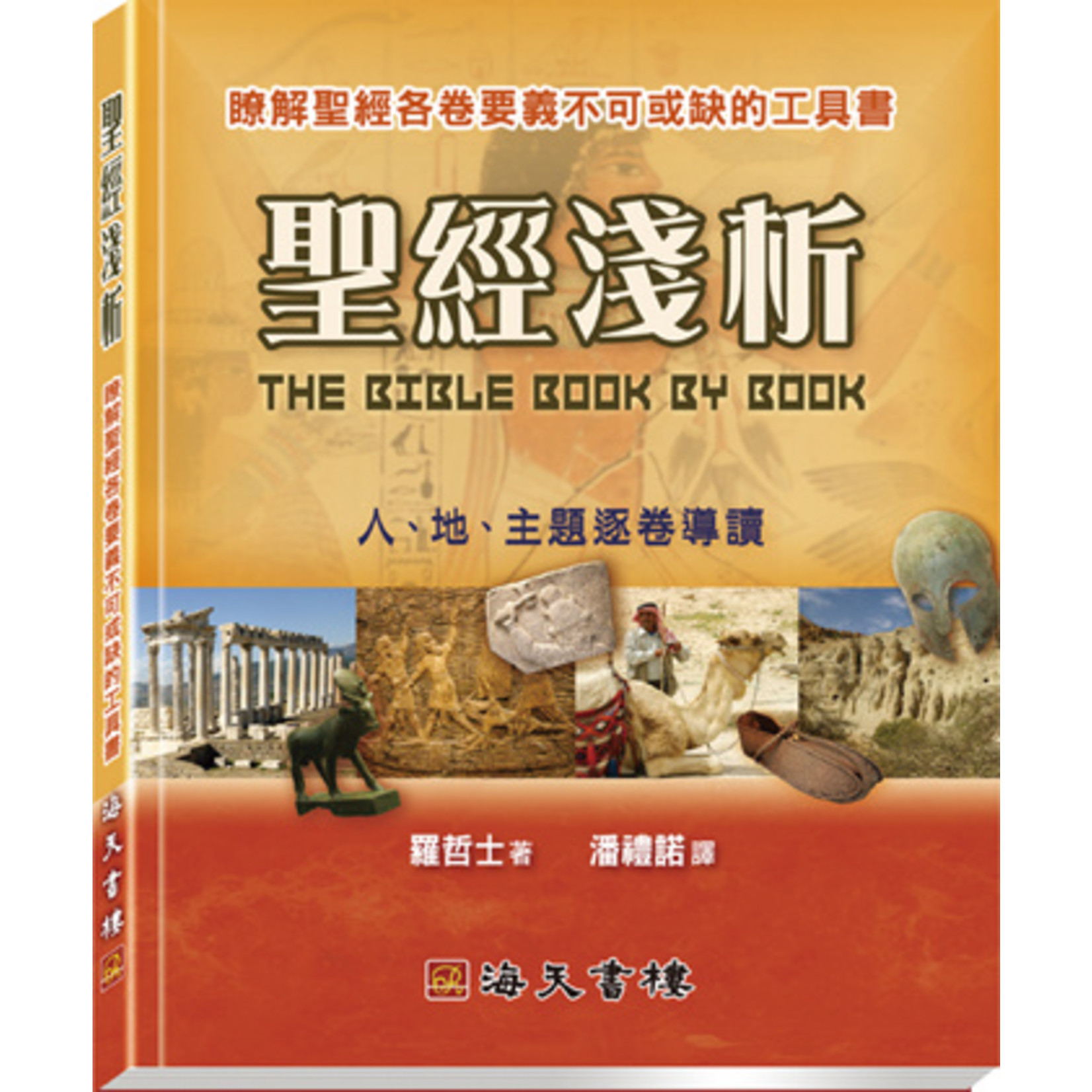 海天書樓 The Rock House Publishers 聖經淺析:人、地、主題逐卷導讀 The Bible Book By Book