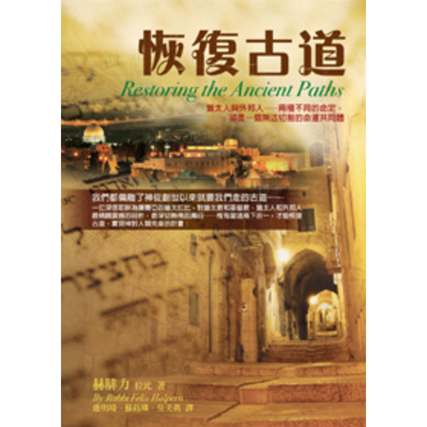 以琳 Elim (TW) 恢復古道 Restoring the Ancient Paths