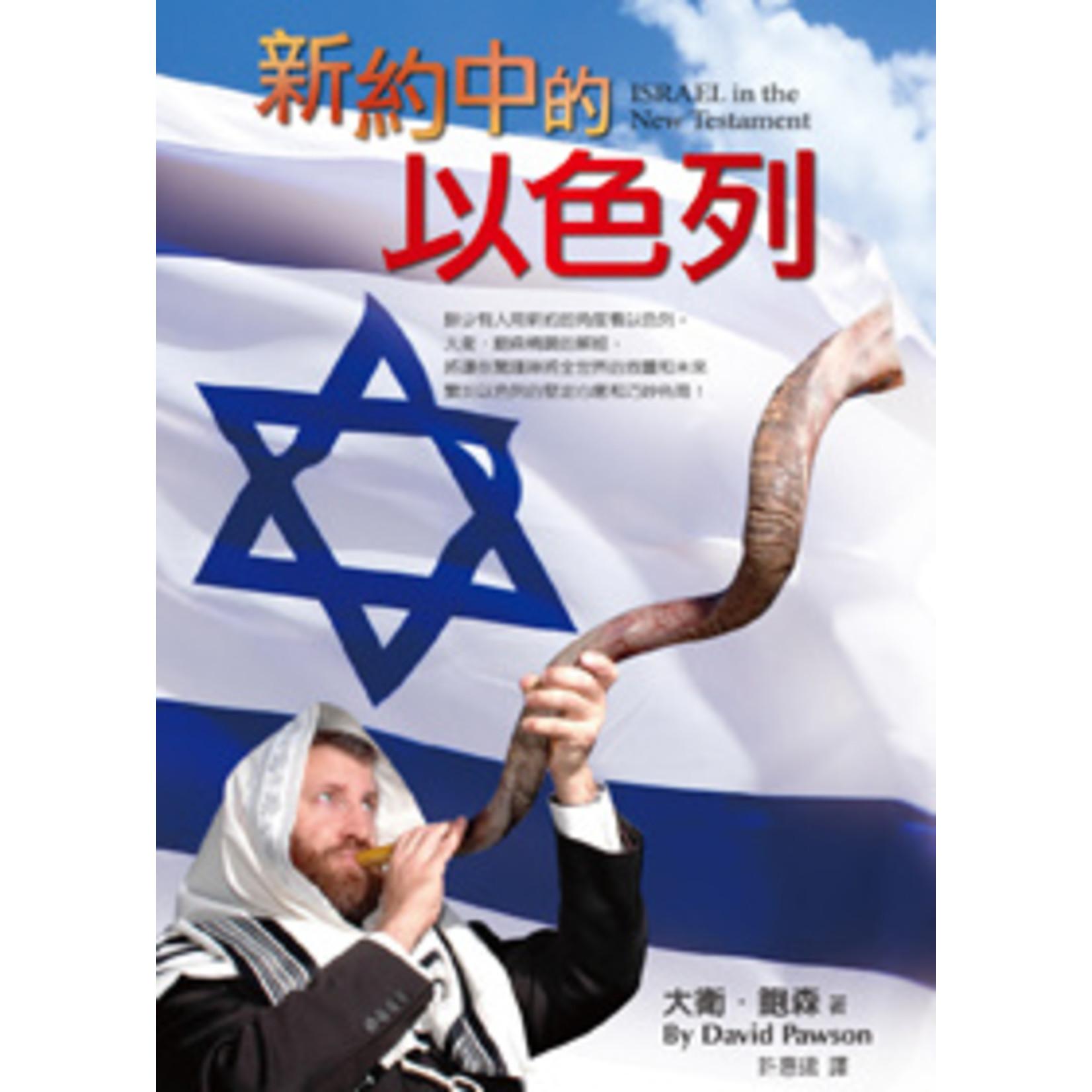以琳 Elim (TW) 新約中的以色列 ISRAEL in the New Testament