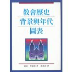 中華福音神學院 China Evangelical Seminary 教會歷史背景與年代圖表