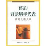中華福音神學院 China Evangelical Seminary 舊約背景與年代表(修訂及擴大版)