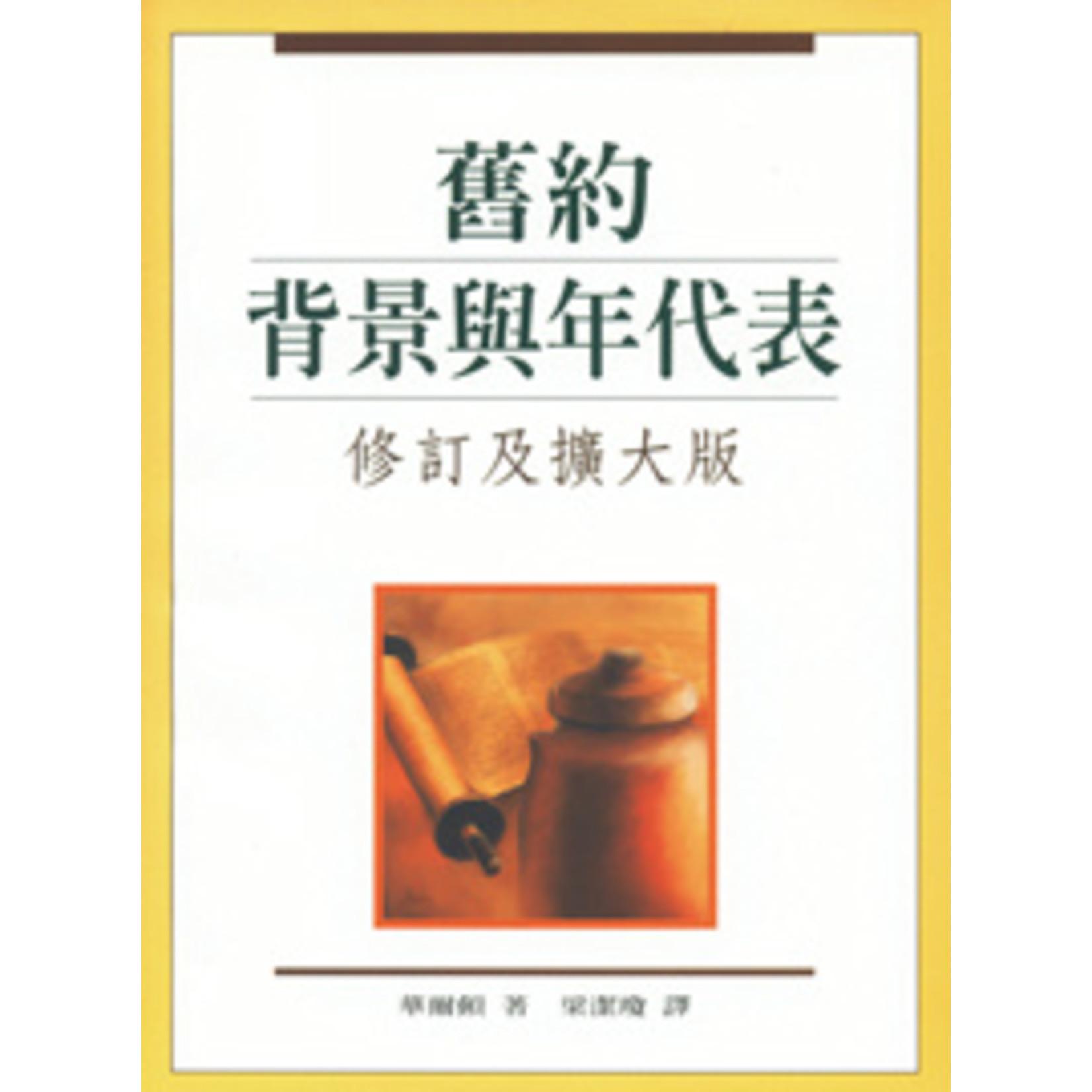 中華福音神學院 China Evangelical Seminary 舊約背景與年代表(修訂及擴大版) Chronological and background Charts of the Old Testament (Revised & Expanded)