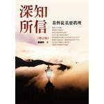中華福音神學院 China Evangelical Seminary 深知所信:基督徒基要真理(增訂版)