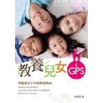 橄欖 Olive Press 教養兒女GPS:掌握黃金十年的教養指南