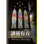 中華福音神學院 China Evangelical Seminary 講道有方:解經講道的基本功
