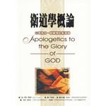 中華福音神學院 China Evangelical Seminary 衛道學概論:以神為本、榮耀神的衛道學