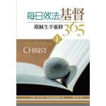 美國麥種傳道會 AKOWCM 每日效法基督1:耶穌生平靈修365(第二版)