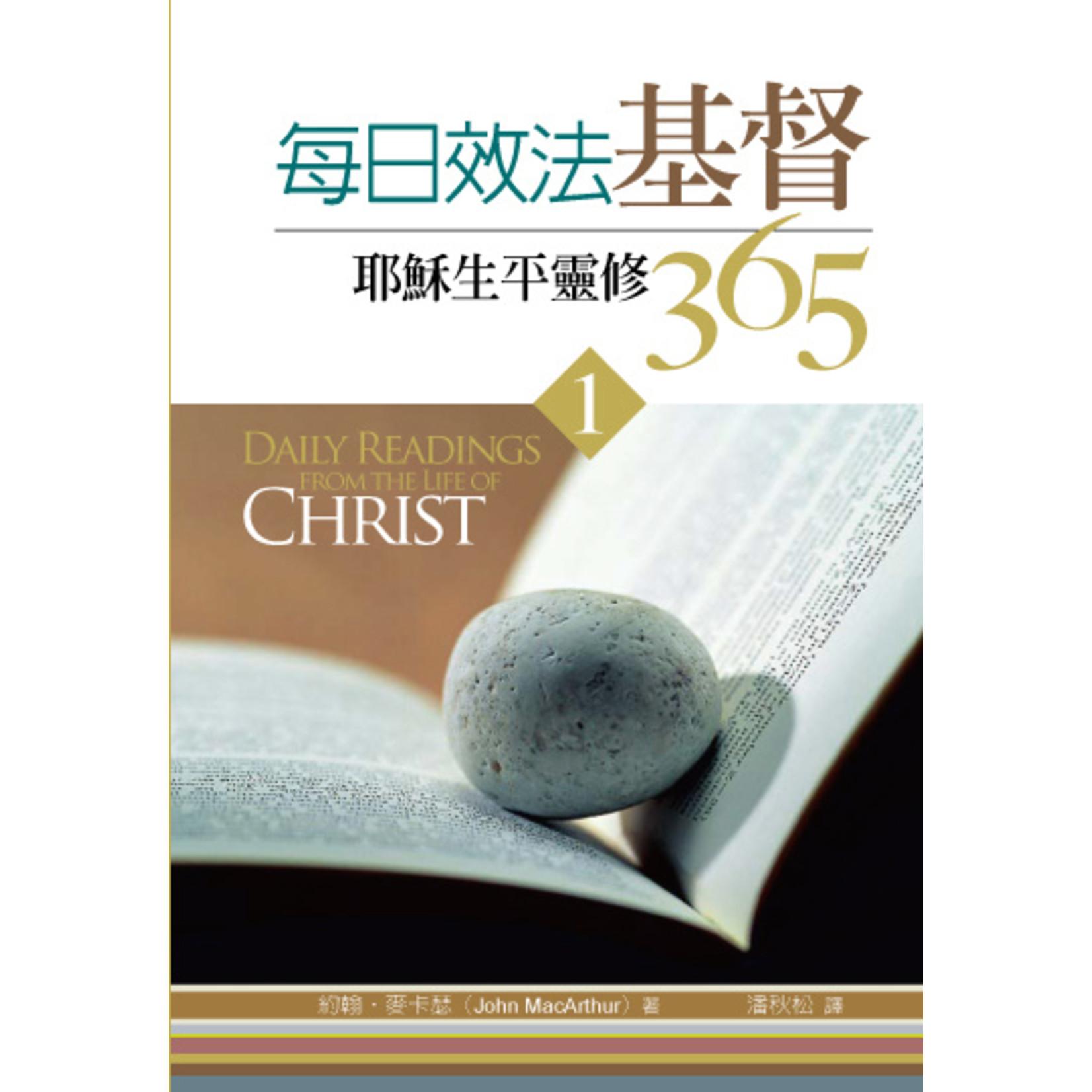 美國麥種傳道會 AKOWCM 每日效法基督1:耶穌生平靈修365(第二版) Daily Readings from the Life of Christ 1