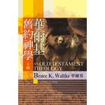 天道書樓 Tien Dao Publishing House 華爾基舊約神學(上下冊全套)