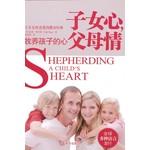 南方出版社 ZDL Books 子女心,父母情:牧養孩子的心(簡體)