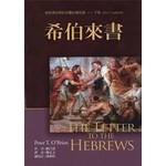 美國麥種傳道會 AKOWCM 麥種聖經註釋:希伯來書(繁體)