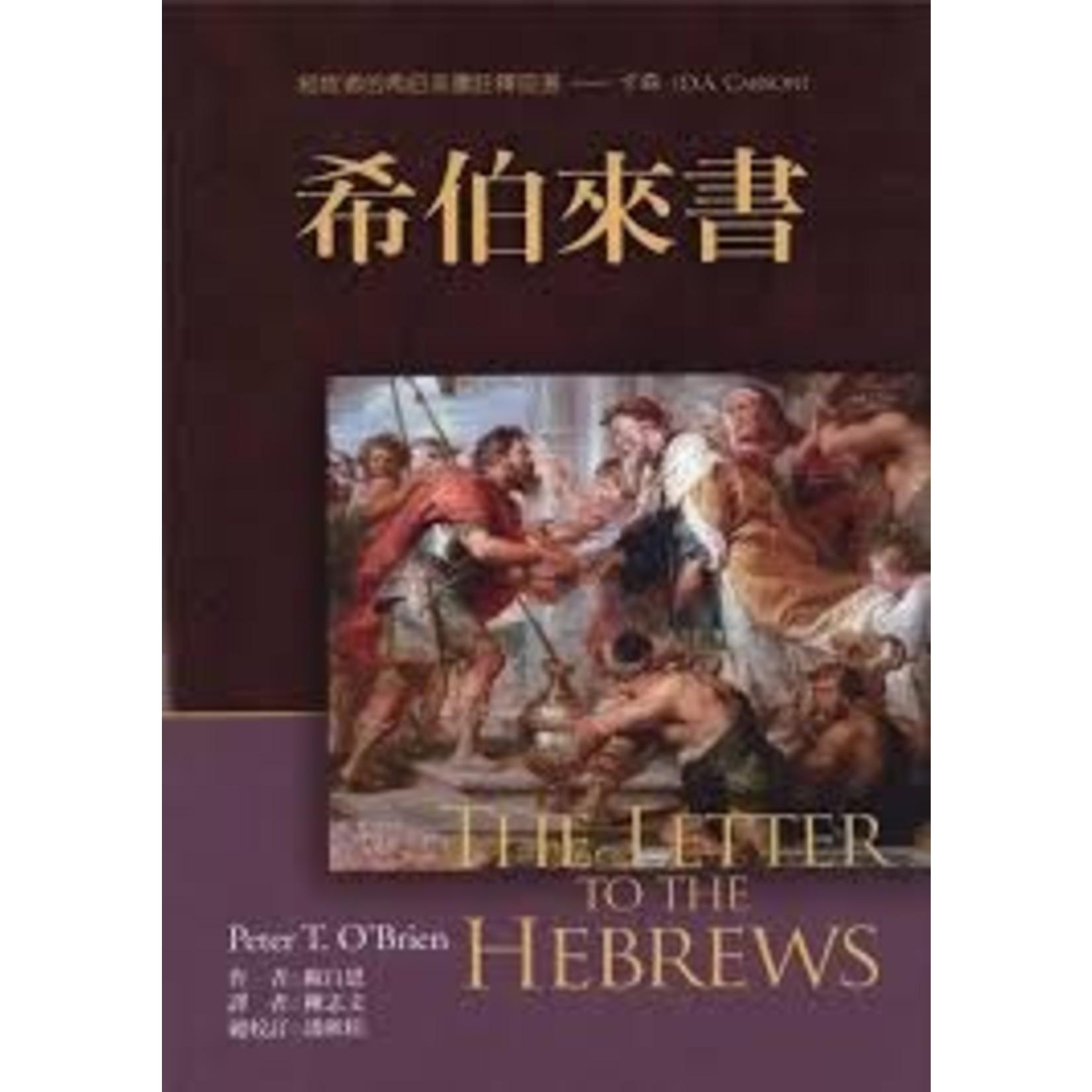 美國麥種傳道會 AKOWCM 麥種聖經註釋:希伯來書  The Letter to the Hebrews