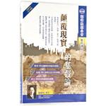 環球聖經公會 The Worldwide Bible Society 顛覆現實的基督論(粵語聖經講座)(MP3)