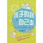 天道書樓 Tien Dao Publishing House 孩子的路自己走