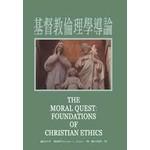 中華福音神學院 China Evangelical Seminary 基督教倫理學導論