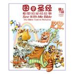 漢語聖經協會 Chinese Bible International 圖圖聖經:看圖說聖經故事(中英對照)(簡體)