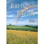 中華福音神學院 China Evangelical Seminary 新約中之舊約引據