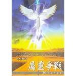 台北真理堂 Truth Lutheran Church 屬靈爭戰:30天禱告手冊
