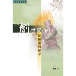 明道社 Ming Dao Press 創世記(下):從揀選到保守