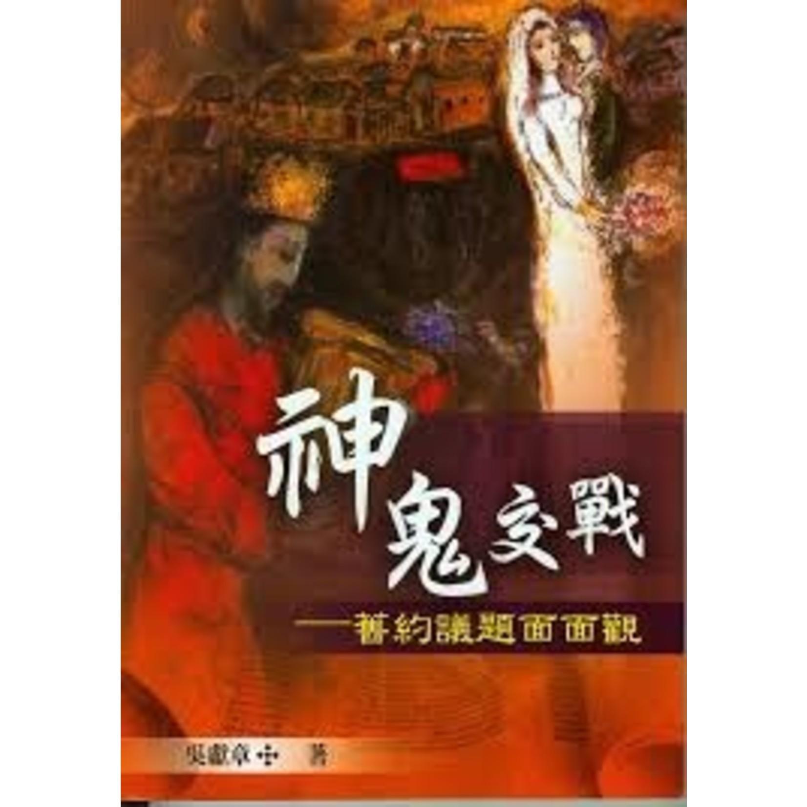 中華福音神學院 China Evangelical Seminary 神鬼交戰:舊約議題面面觀