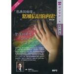 環球聖經公會 The Worldwide Bible Society 恩典與倫理:路加信息的再思(粵語聖經講座)(MP3)